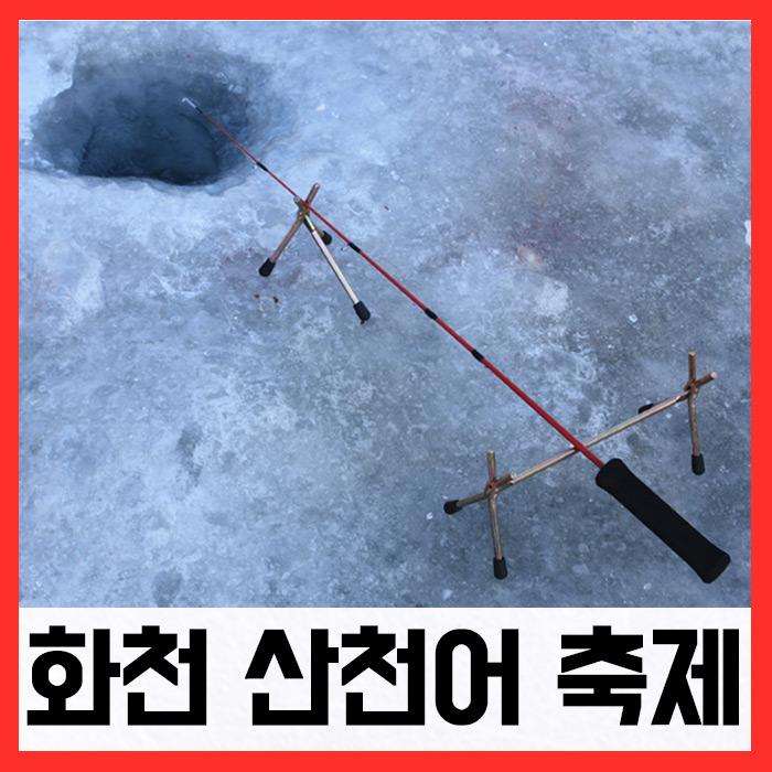 화천산천어축제/ 얼음받침대 (쌍발형/ 외발형)