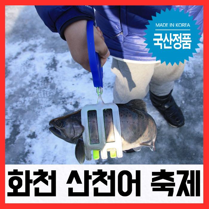 화천산천어축제/ 산천어가위손 (물고기집게)