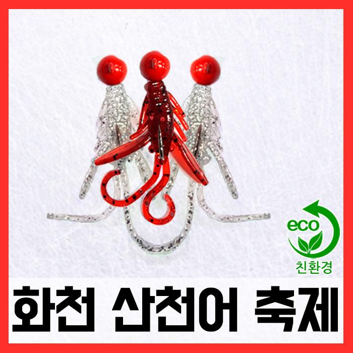 화천산천어축제/ 호그웜지그헤드세트 (3개입)