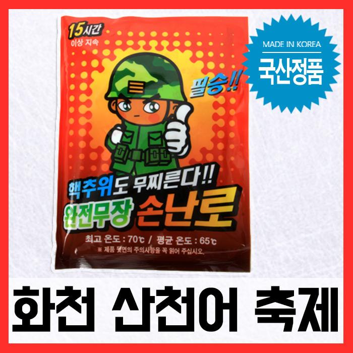 ((화천산천어축제)) 천하무적 핫팩(손난로 150g)
