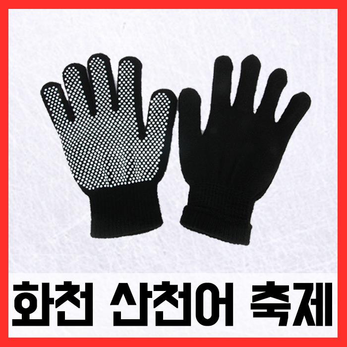 ((화천산천어축제)) 겨울 낚시장갑(방한 요술 장갑)