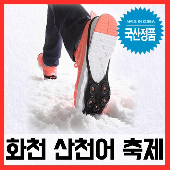 화천산천어축제/ 국산스노우아이젠